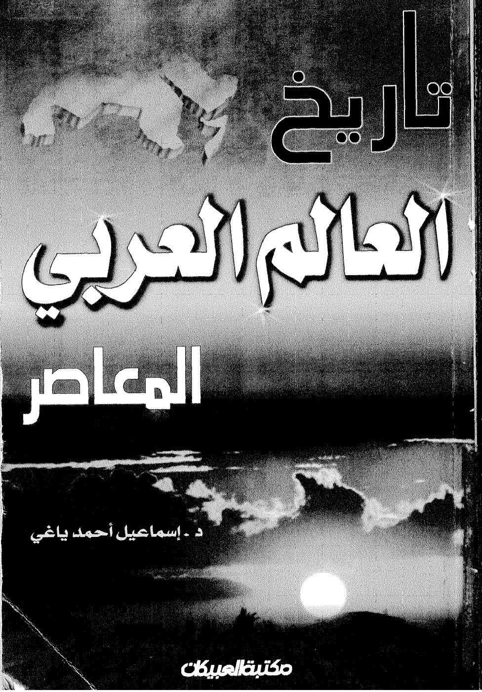 ARB-C-442 History of Modern Arab World
